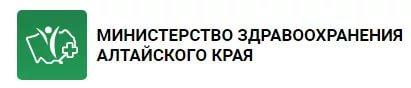 Министерство здравоохранения Алтайского края