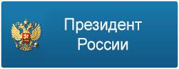 Президент россии сайт