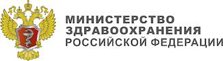 Министерство здравоохранения Российской Федерации (Росминздрав)